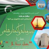 دومین همایش پاکستان شناسی