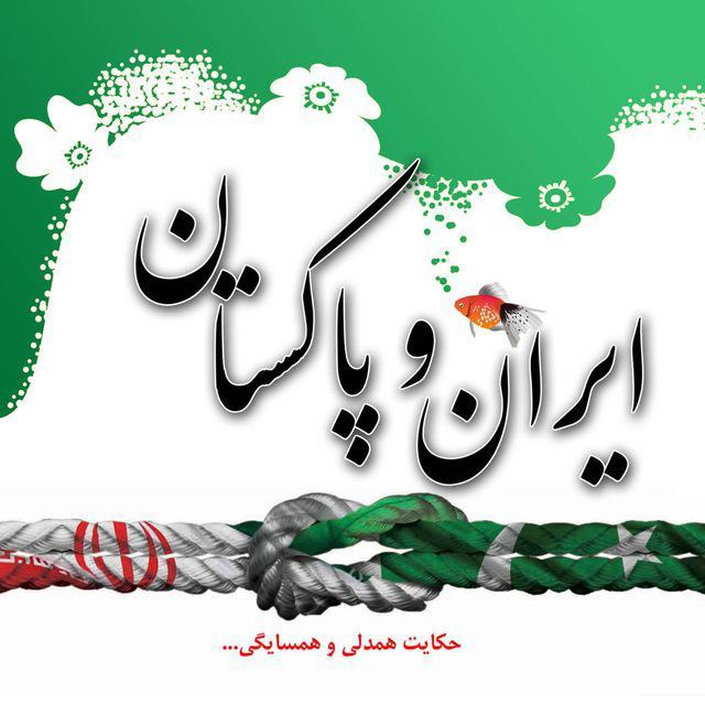 اتحاد پاکستان و ایران توسط کانال تلگرامی پاکستان