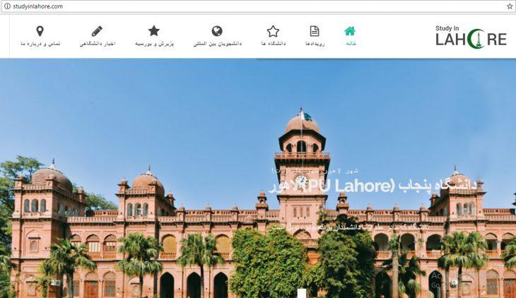تحصیل در پاکستان