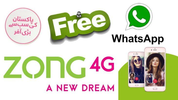 واتساپ بدون مصرف اینترنت در پاکستان