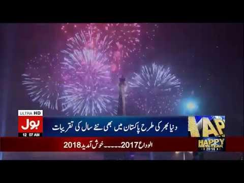 جشن سال نو میلادی در پاکستان