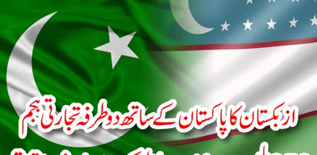ازبکستان و پاکستان