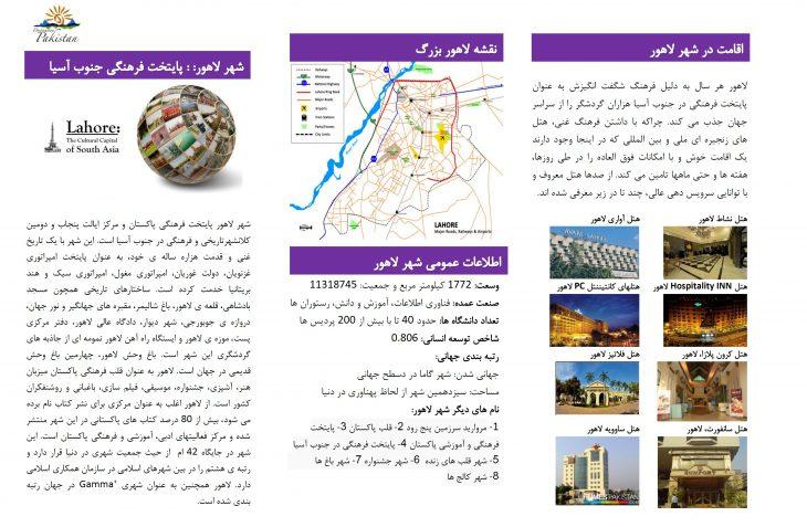 نگاهی به شهر لاهور پاکستان