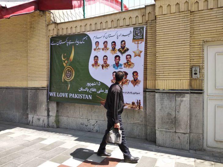 کنسولگری پاکستان در مشهد