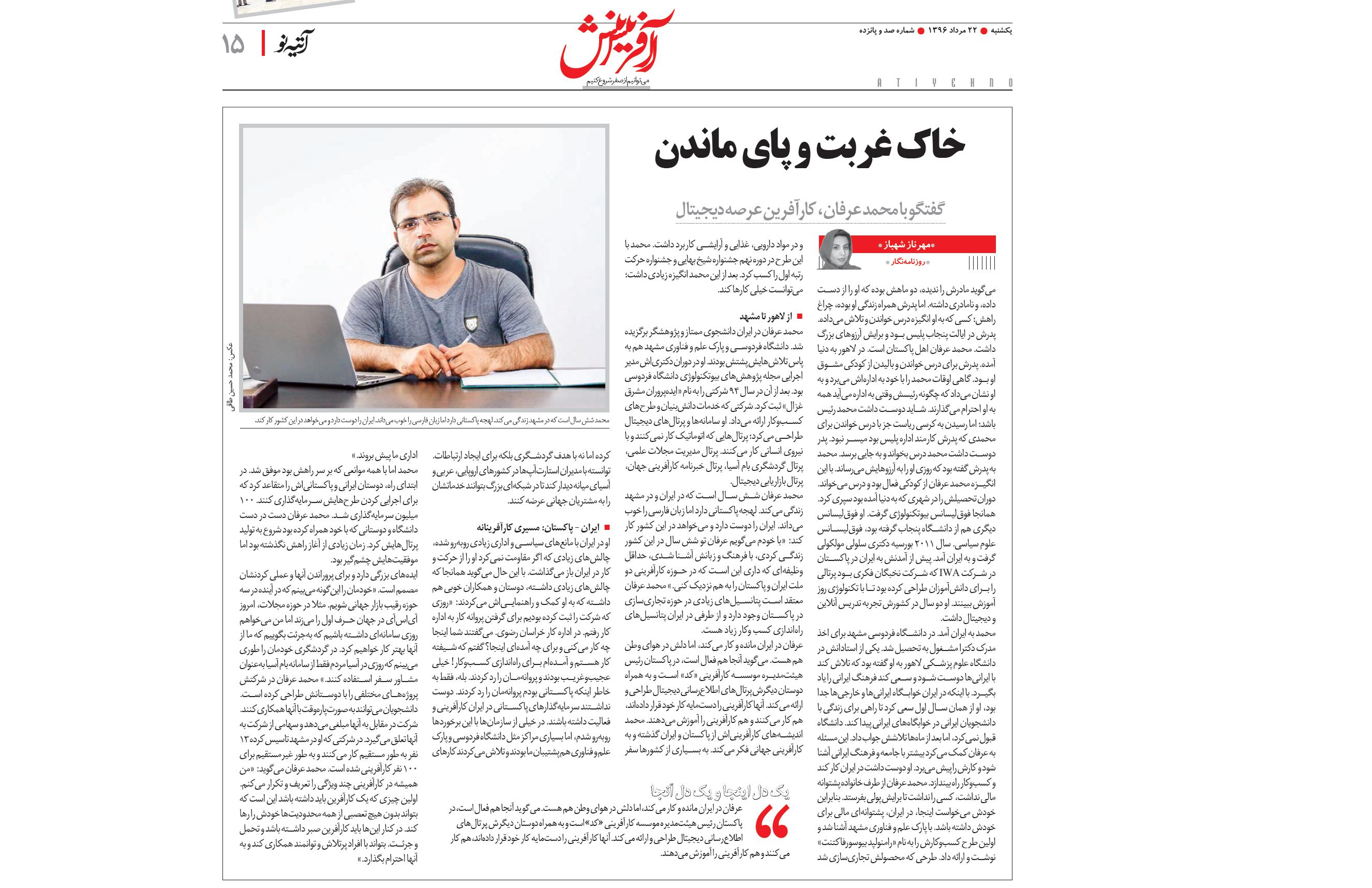 محمد عرفان مقصود