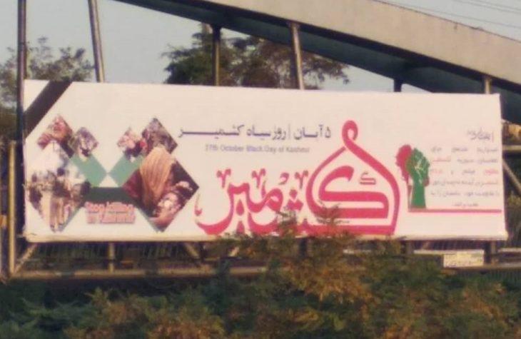 روز سیاه کشمیر در مشهد