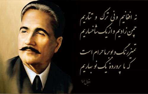اشعار فارسی اقبال لاهوری
