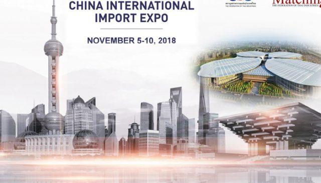 China-International-Import-Expo-CIIE