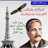 ویزه نامه پاکستان اینو در روز اقبال
