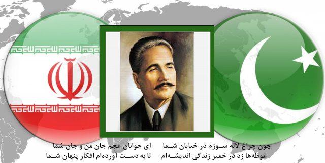 iran-pakistan-relation