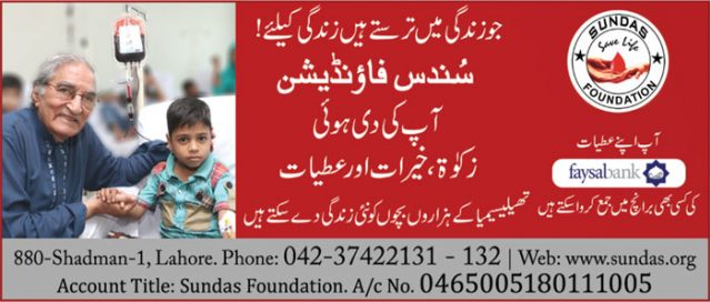 sundas foundation in pakistan
