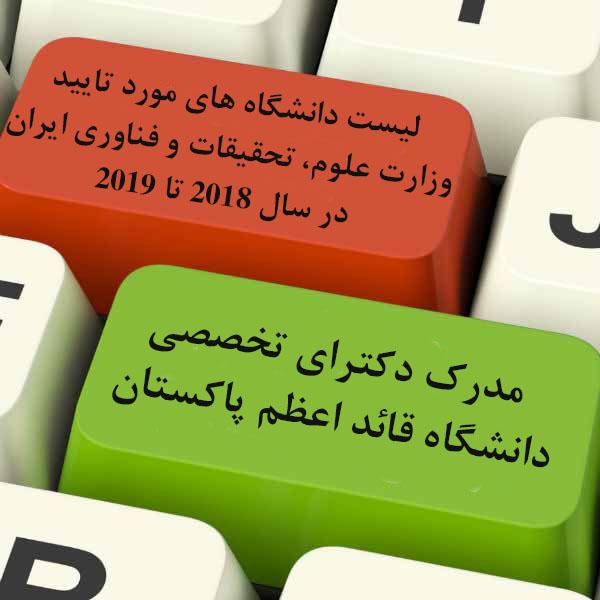 لیست دانشگاه های مورد تایید وزارت علوم