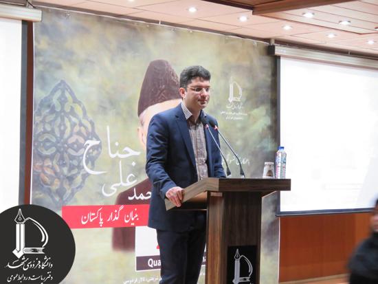 بزرگداشت جناح در دانشگاه فردوسی مشهد