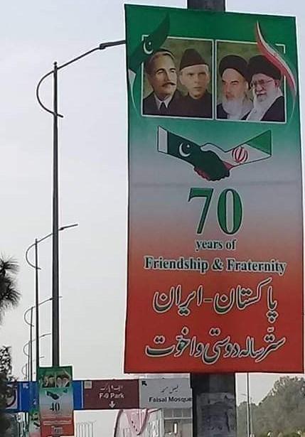 دهه فجر در پاکستان