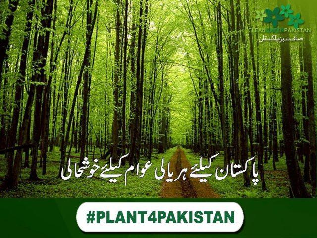 Plant4Pakistan