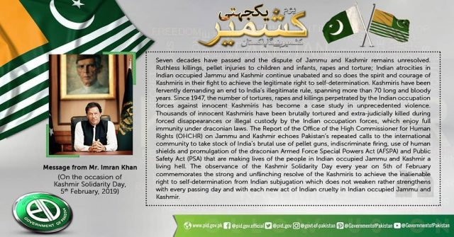 Message from Imran Khan on the occasion of Kashmir Solidarity Day,