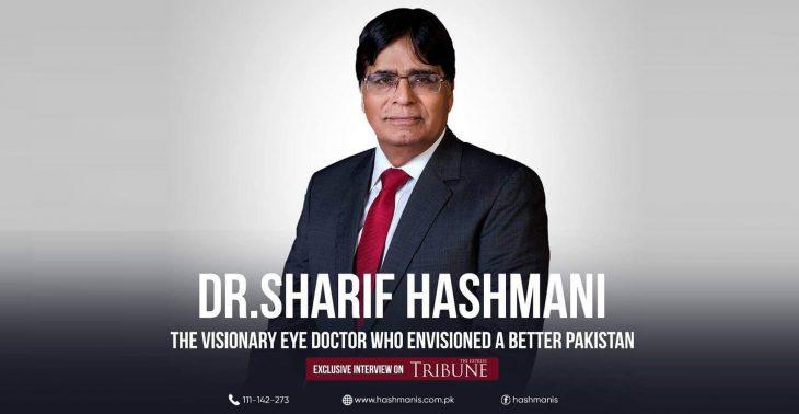 رئیس سابق انجمن چشم پزشکان پاکستان