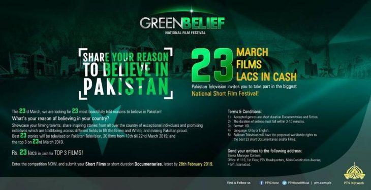 جشنواره فیلم کوتاه در روز ملی پاکستان