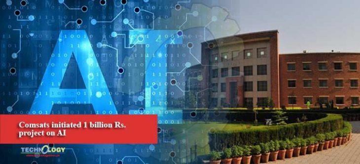 پروژه هوش مصنوعی در دانشگاه های پاکستان