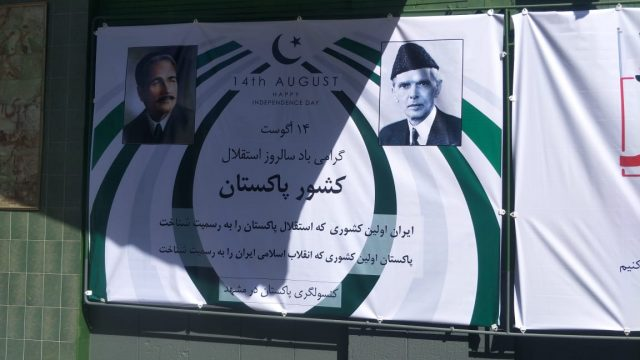 pakistan INDEPENDENCE DAY in mashhad