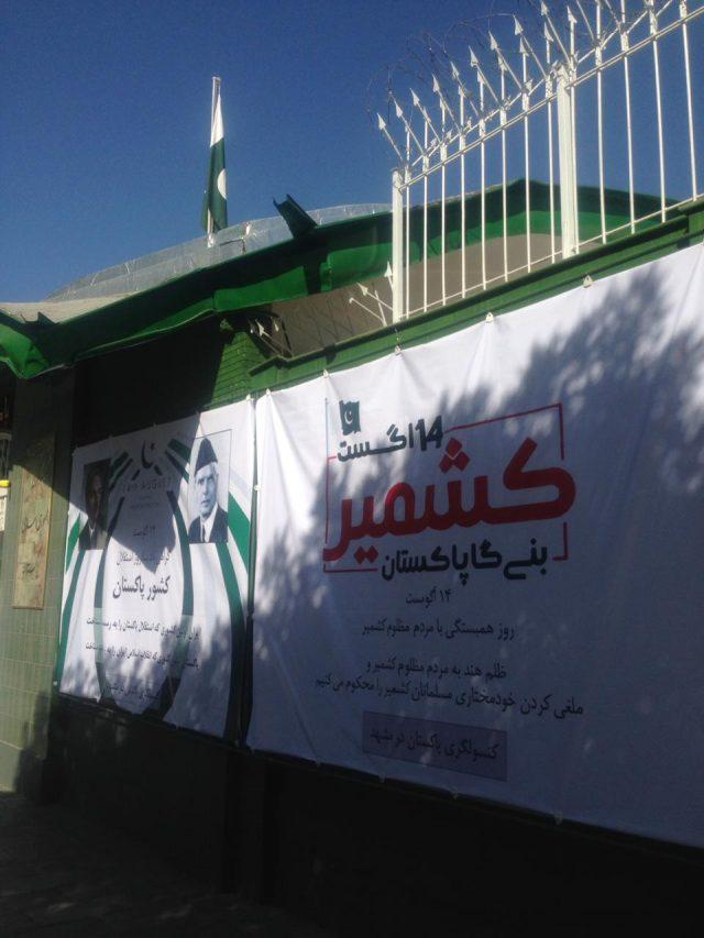 kashmir in mashhad