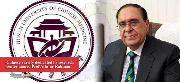 Prof Dr Attaur-Rahman