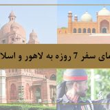 trip to lahore and islamabad