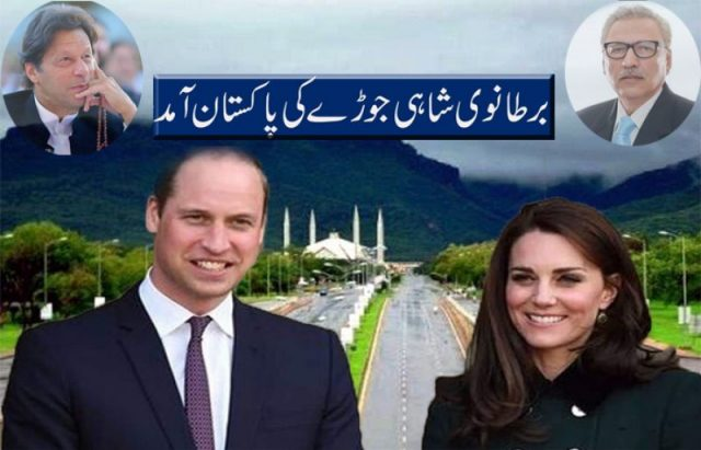 British royal couple 'look forward to build a lasting friendship' with Pakistan