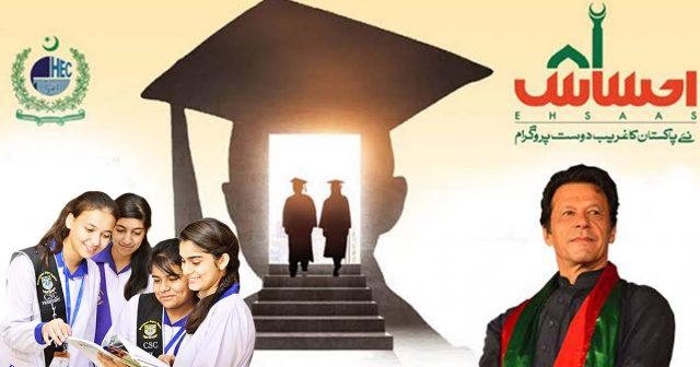 PM-Imran-Khan-Launches-Largest-Undergraduate-Scholarship-Program