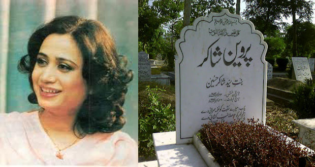 Parveen Shakir Remembered On 24th Death Anniversary