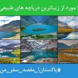 دریاچه های طبیعی در پاکستان