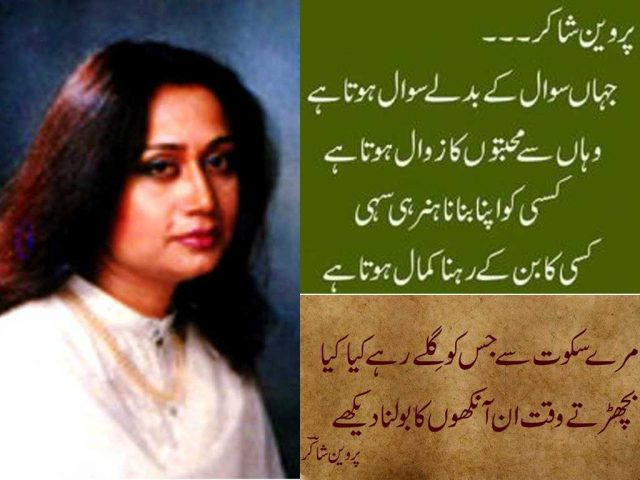 Tribute paid to Parveen Shakir