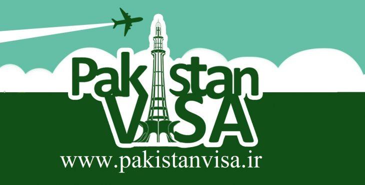 صدور ویزا فرودگاهی پاکستان