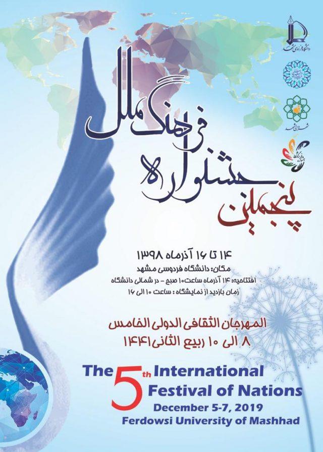 nation culture festival