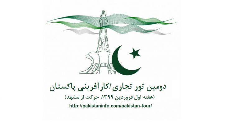 تور کارآفرینی پاکستان