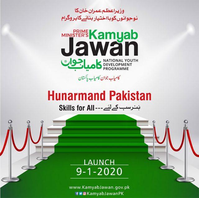PM Imran Khan will launch 'Hunarmand Jawan' programme