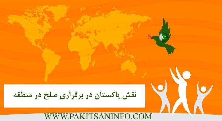 pakistan peaceful