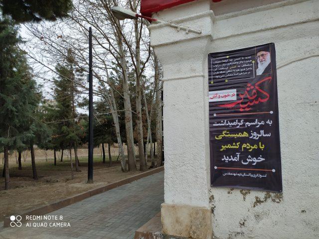 KashmirSolidarityDay in mashhad