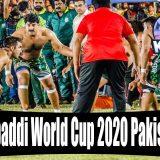 Kabaddi World Cup 2020 begins today in pakistan