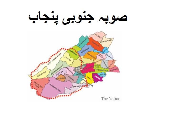 صوبہ جنوبی پنجاب