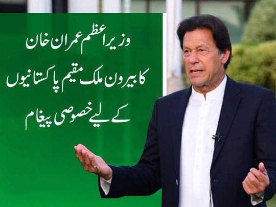 COVID-19 Prime Minister Imran Khan again falls back on overseas
