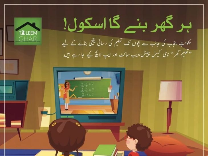 Govt Launches Taleem-Ghar TV Channel and Mobile App for online