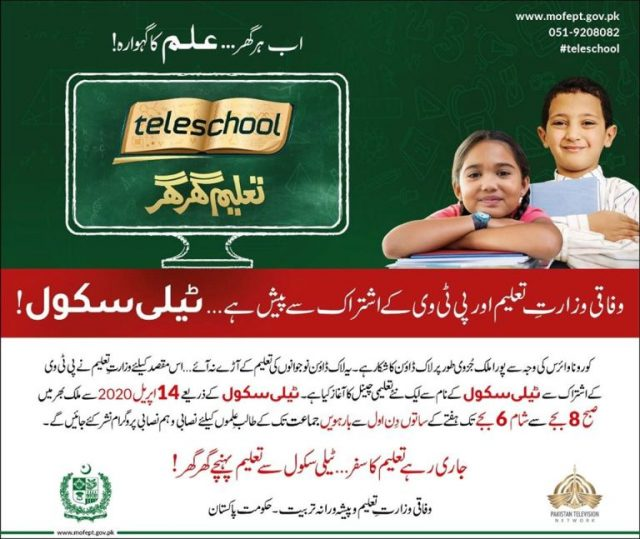Teleschool Channel for Children PM Launched