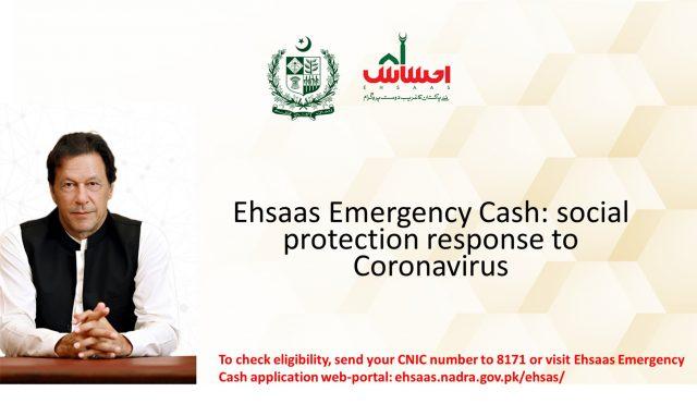 ehsaas-cash-