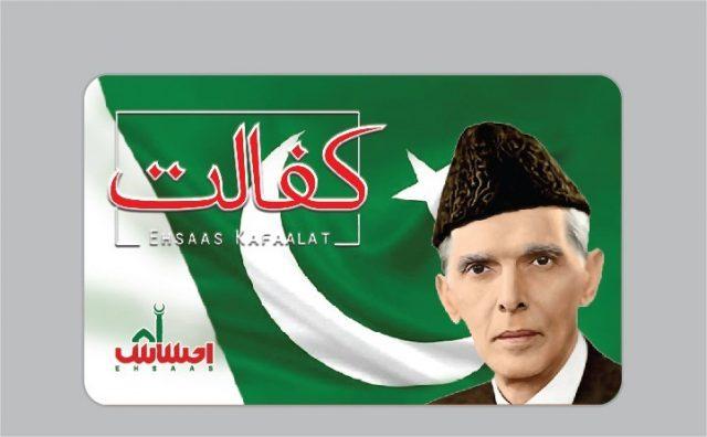 Ehsaas Kafaalat Card unveiled_Jan
