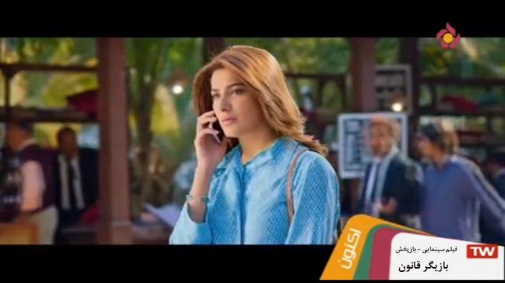 Iranian TV Channel