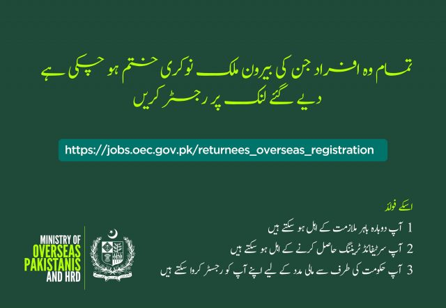 How Overseas Pakistanis returning to Pakistan can apply for Jobs