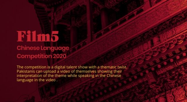 Film5 Chinese Language Competition