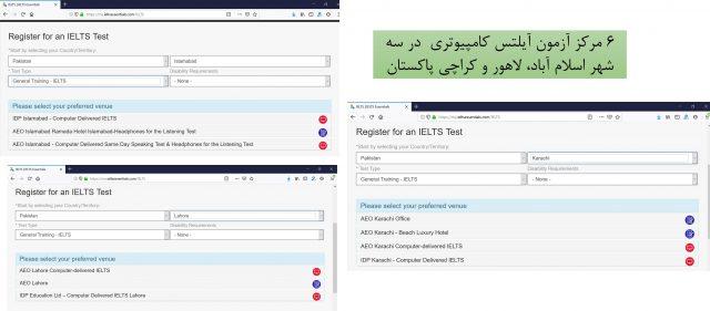 Ielts-CD-test in pakistan