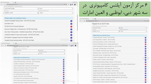 Ielts-CD-test in UAE